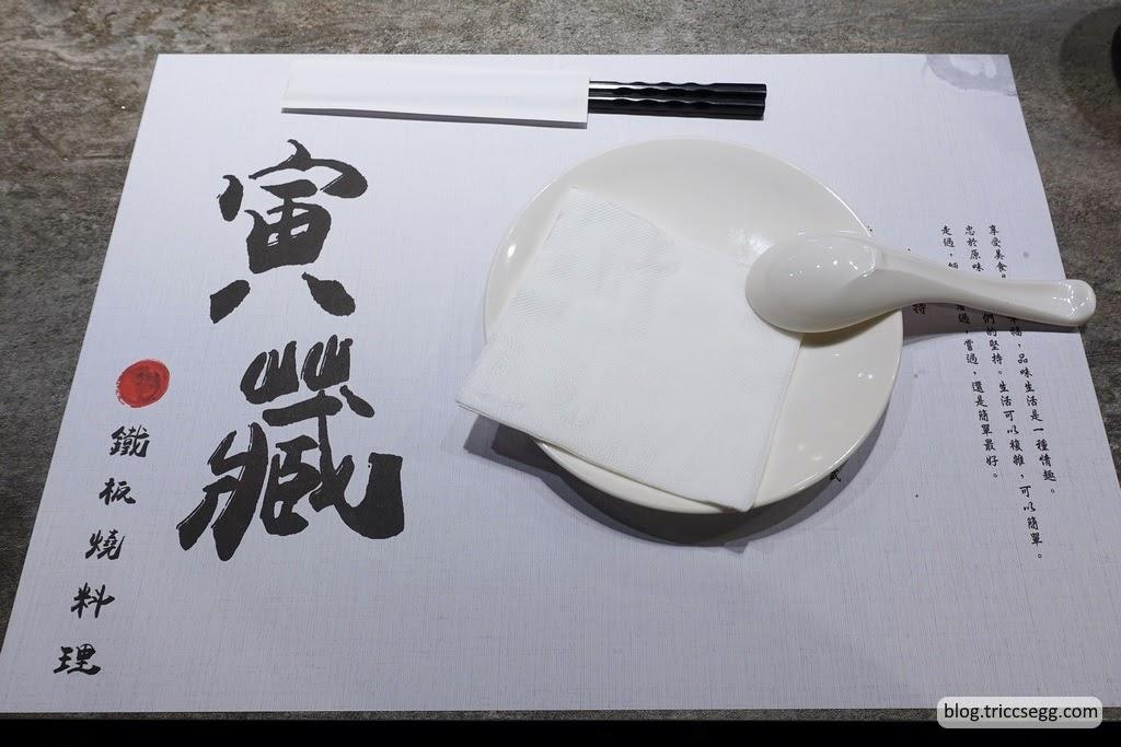 寅藏鐵板燒(3).JPG