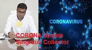 Singrauli me 4 naye corona possitive marijo ki pusti Singrauli collector, updated 24 news