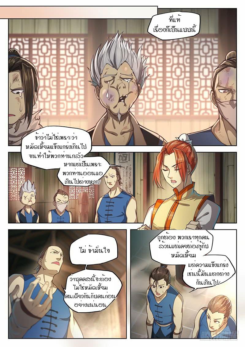 อ่านการ์ตูน The Portal of Wonderland 18 ภาพที่ 16