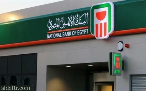 """""""فكة في الـ ATM"""".. البنك الأهلي يطلق خدمة جديدة بماكينات الصراف الآلي بهذه الفروع"""