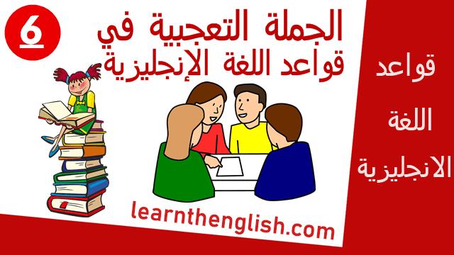 الجملة التعجبية في قواعد اللغة الإنجليزية