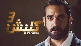كلبش 3 الحلقة 3 مشاهدة كلبش الجزء الثالث الحلقة الثالثة رمضان 2019