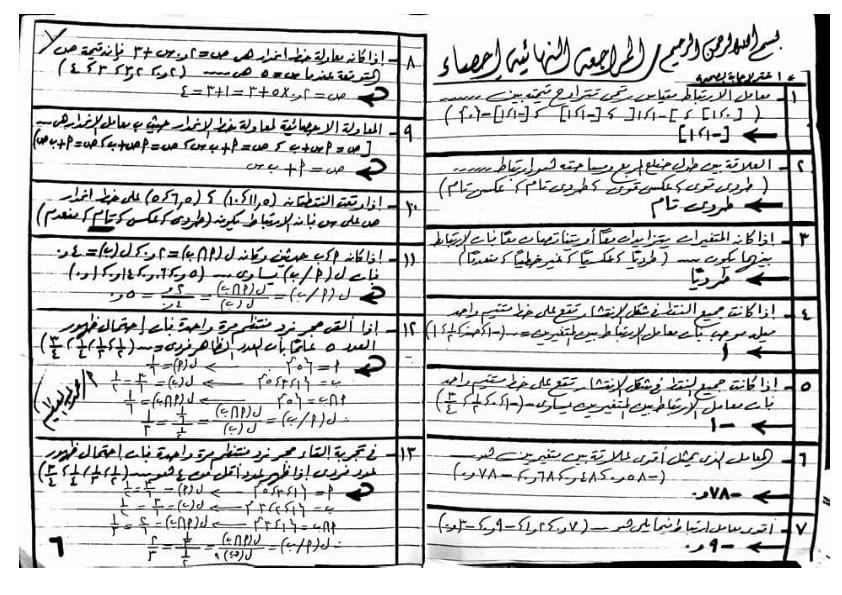 مراجعة ليلة امتحان الاحصاء للصف الثالث الثانوى 2020 بالإجابات.. مستر/ محمد عبد العظيم %25D8%25A7%25D8%25AD%25D8%25B5%25D8%25A7%25D8%25A1_007