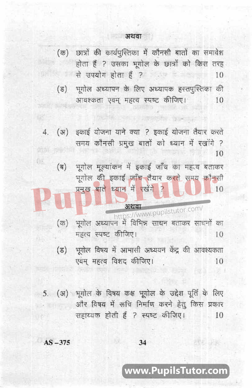 Teaching Of Geography Question Paper In Hindi
