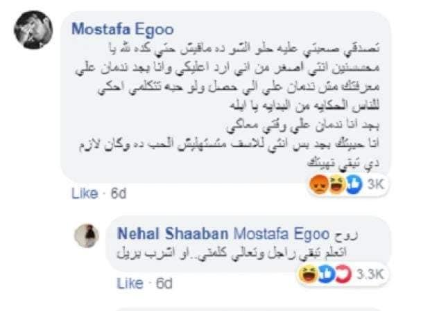 رد مصطفى ابو تورتة بعدما تصدر تويتر