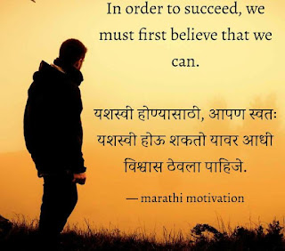 inspirational quotes in marathi on instagram pics download in hd