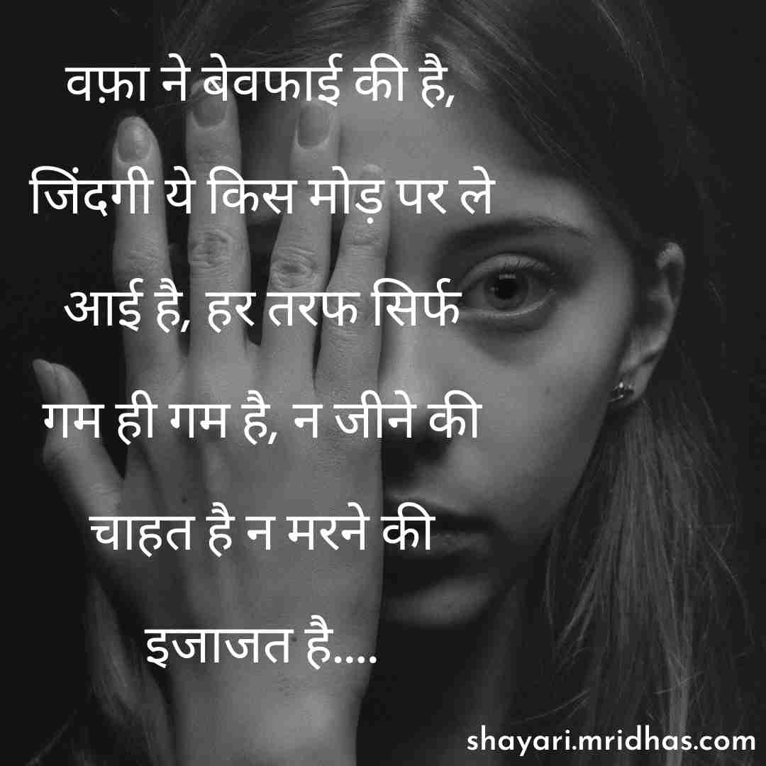 zindagi sad shayari for girls