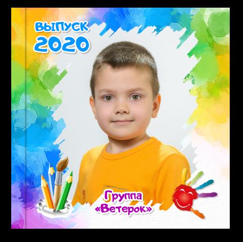 выпускной фотоальбом детский сад
