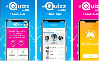 تطبيق الكويز لربح الاموال مباشرة على التلفزيون الجزائري