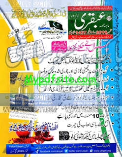 Ubqari Digest September 2016