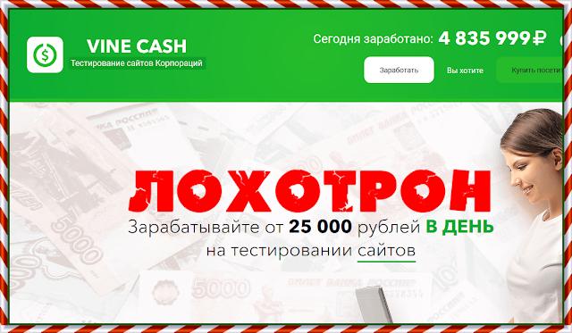 [Лохотрон] Vine Cash Отзывы. Тестирование сайтов, развод на деньги
