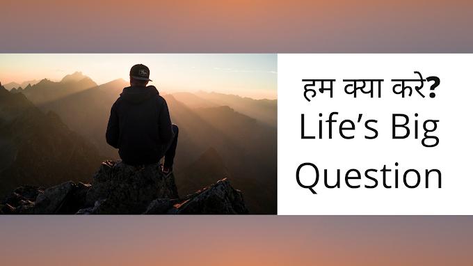 हम क्या करें?  Life's Big Question