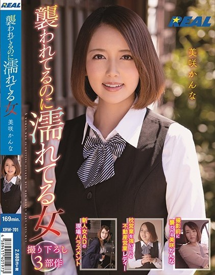 XRW-701 Misaki Kanna Married Woman