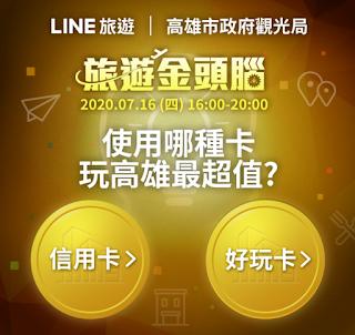 LINE旅遊金頭腦 答案/解答 7/16