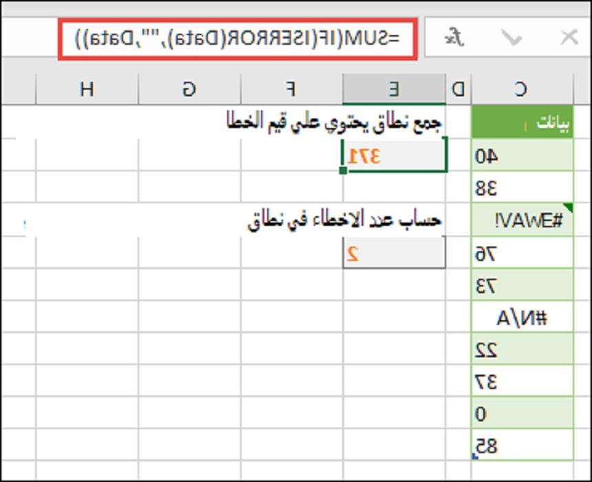 القيم في صيغ الصفيف - تابع الصفيف