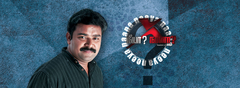 Tamil tv shows neeya naana