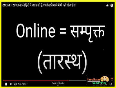 ऑनलाइन-को-हिंदी-में-क्या-कहते-हैं,Online-Meaning-In-Hindi,Online-Ko-Hindi-Me-Kya-Kahte-Hai,online-ka-hindi-kya-hota-hai,online-को-हिंदी-में क्या-कहते-हैं,Online-Hindi-Meaning,online-ka-hindi-meaning-kya-hai