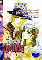 การ์ตูน Mini Romance เล่ม 21