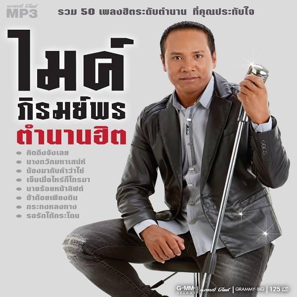 Download [Mp3]-[Hot Album] รวม 50 เพลงระดับตำนานฮิต ของ ไมค์ ภิรมย์ จากอัลบั้ม ไมค์ ภิรมย์พร ตำนานฮิต CBR@192Kbps 4shared By Pleng-mun.com