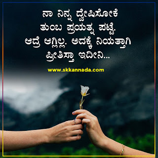 Love propose Quotes in Kannada