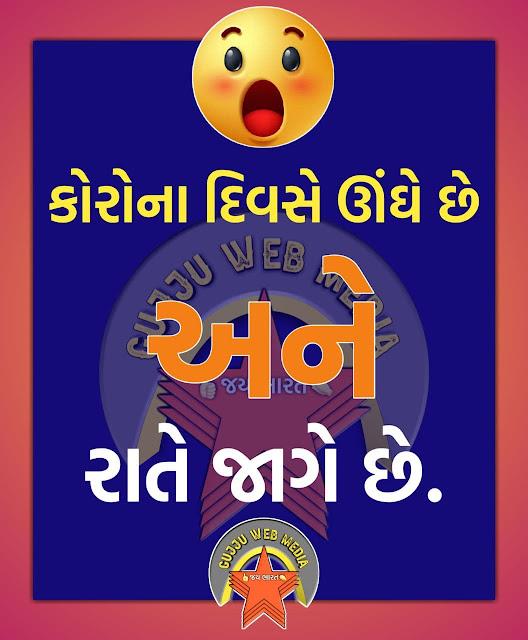 Gujarati Comedy Jokes Photos