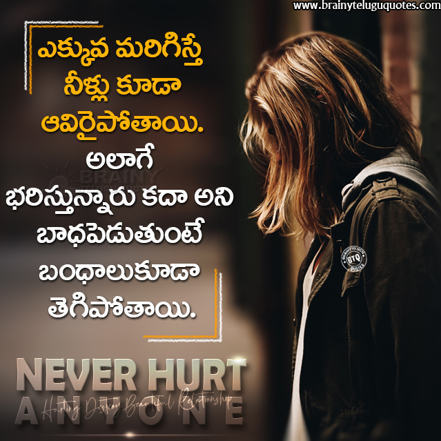 telugu best life changing words in telugu-famous words on life in telugu, telugu life changing quotes for whats app sharing