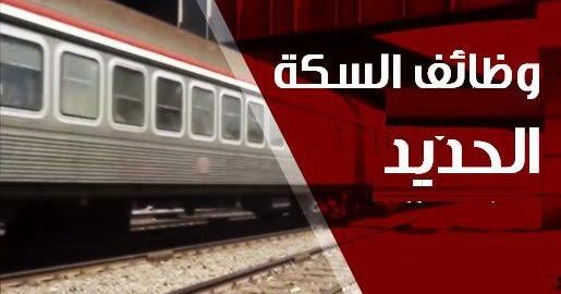 وظائف هيئة السكة الحديد برواتب 7 آلاف جنية مصر 2021