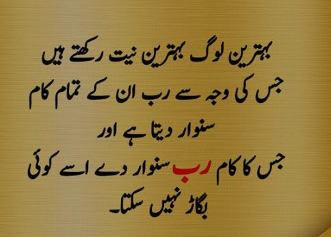 bahtreen log bahtreen niyat raktay hain Islamic qutoes in urdu