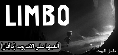 تحميل لعبة ليمبو limbo النسخة المدفوعة ( بالمجان ) للاندرويد