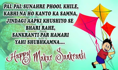 Makar Sankranti Wishes Wallpapers