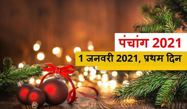 Happy New Year 2021: 01 जनवरी 2021 को बन रहा है शुभ योग, खरीद सकते हैं कार, बाइक, लैपटॉप और आभूषण, इस दिन है पुष्य नक्षत्र