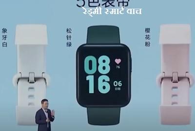 रेड्मी, Redmi, Smart Watch, Xiaomi