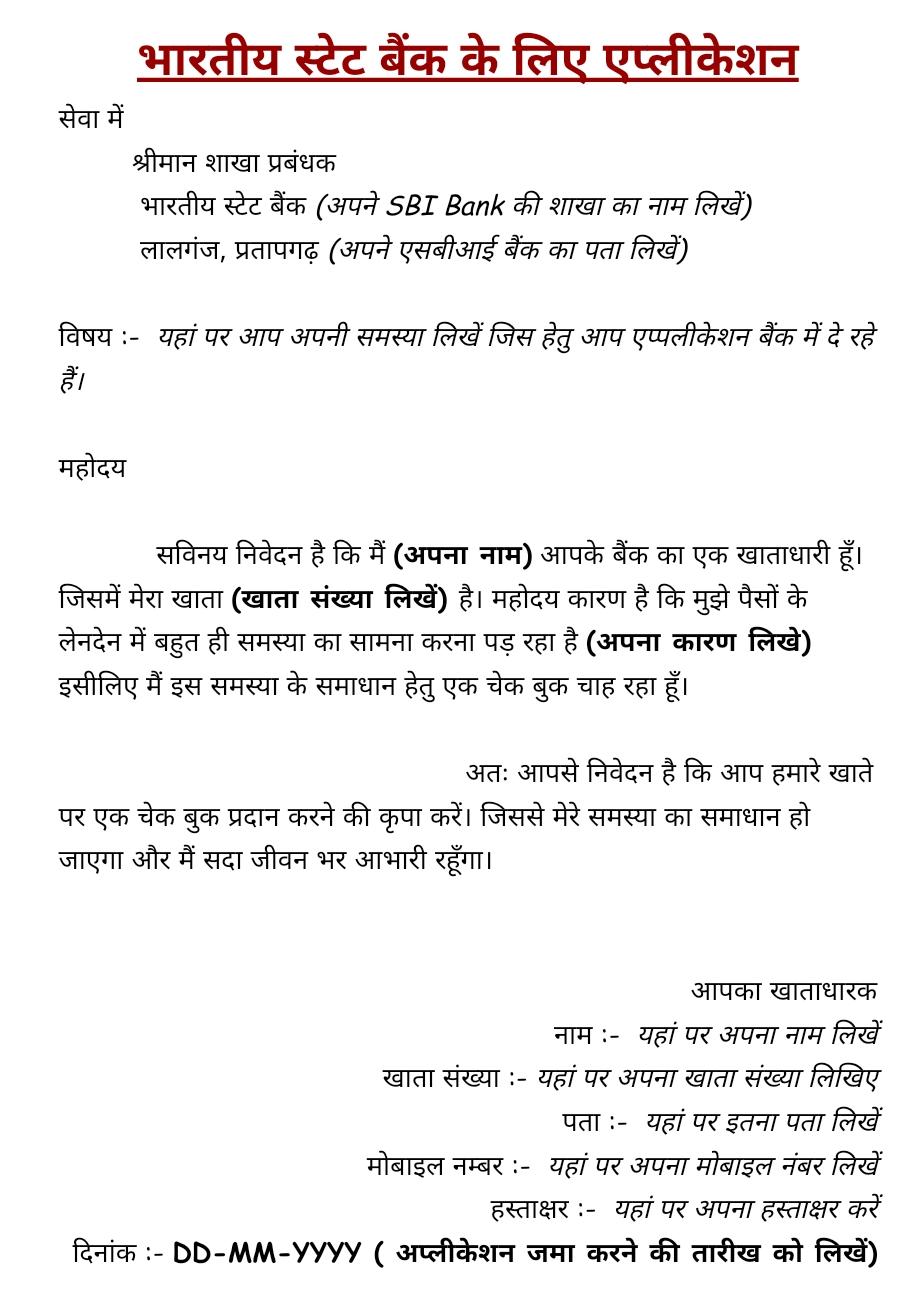 स्टेट-बैंक-के-लिए-एप्लीकेशन, state-bank-ke-liye-application, भारतीय-स्टेट-बैंक-की-एप्लीकेशन