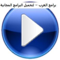 تنزيل برنامج تشغيل الفيديو على الكمبيوتر VSO Media Player