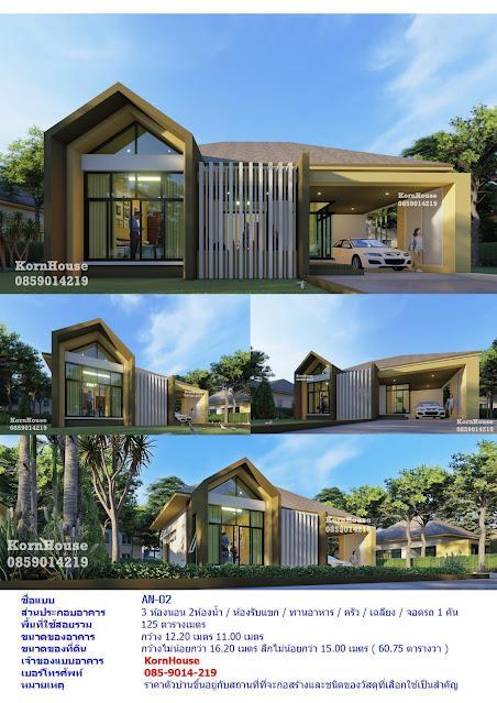 รับออกแบบบ้านนอร์ดิก