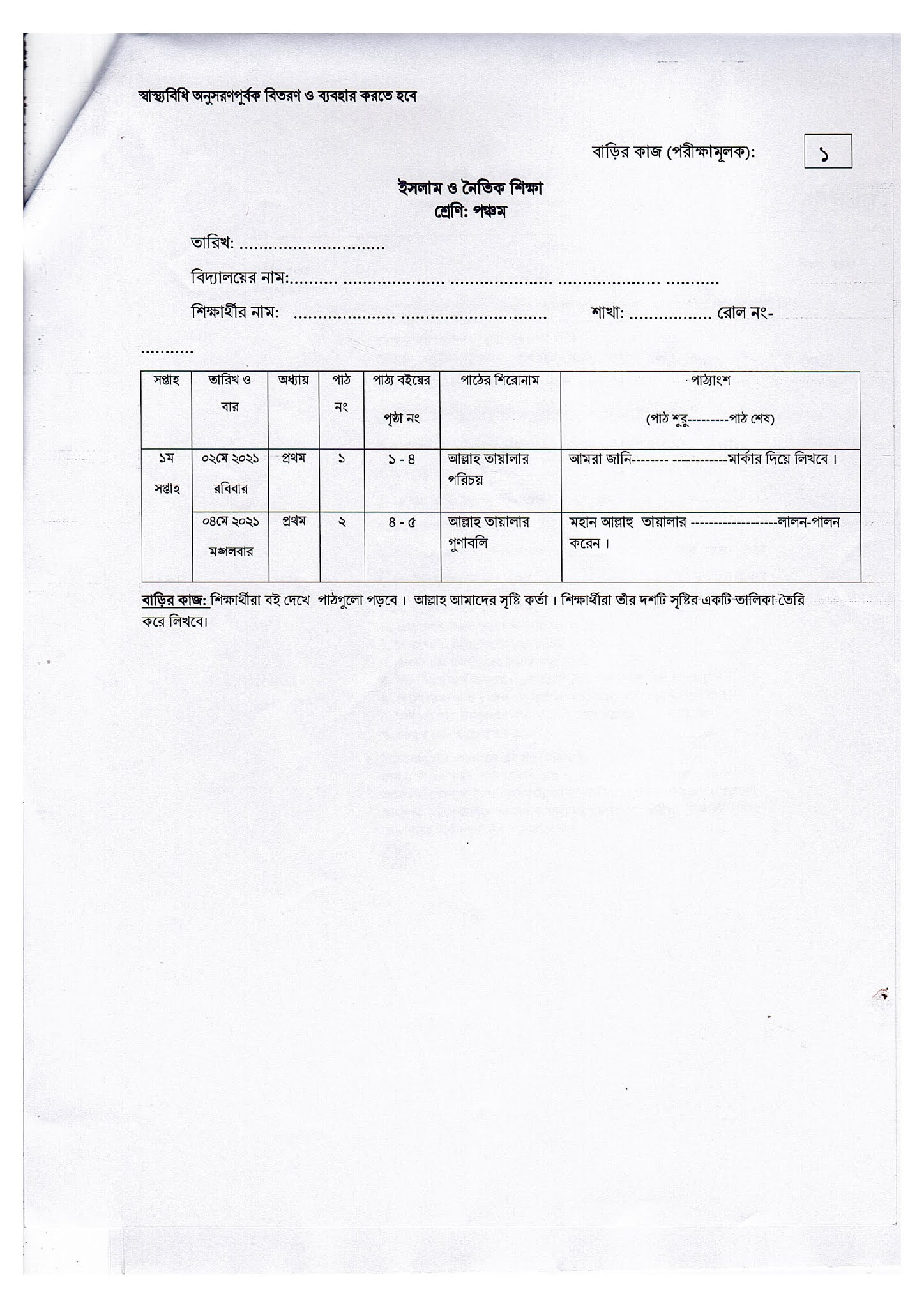 Class 5 English Assignment Answer