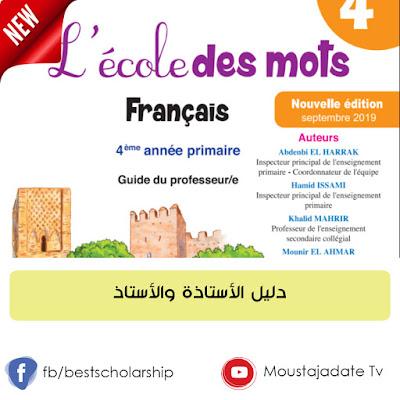 هاام!! دليل الأستاذة والأستاذ  Guide Pour communiquer  ودليل  Guide L'Ecole des mots 4AEP  طبعة 2019