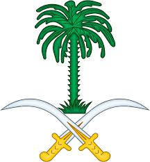 عناية المملكة العربية السعودية بالقرآن الكريم وعلومه