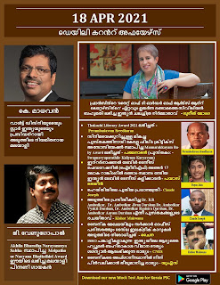 Daily Malayalam Current Affairs 18 Apr 2021