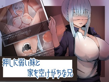 [H-GAME] A younger sister who is vulnerable to pushing and an older brother who tends to leave the house JP