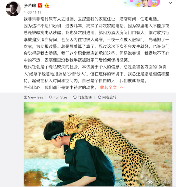Zhang Ruo Yun privacy issues
