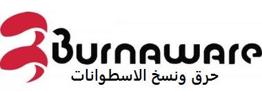 تحميل برنامج BurnAware لنسخ الاسطوانات من الكمبيوتر