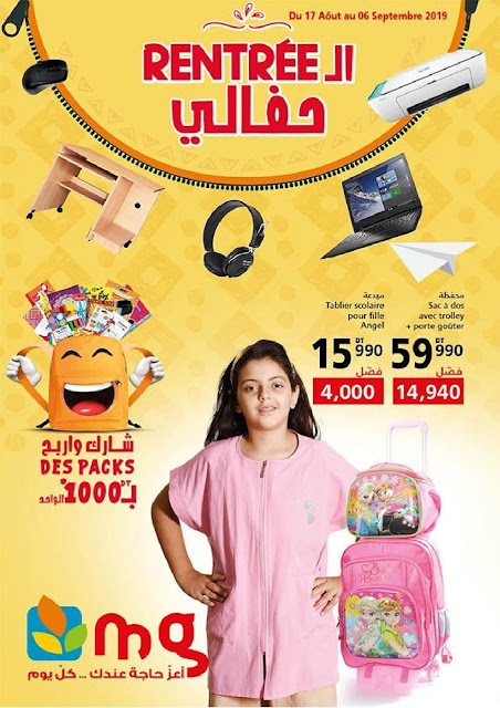 catalogue mg tunisie maxi proxi city rentree scolaire aout septembre 2019