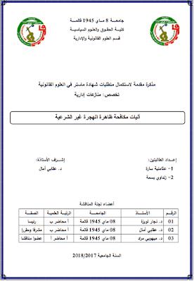 مذكرة ماستر: آليات مكافحة ظاهرة الهجرة غير الشرعية PDF