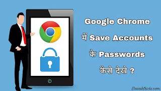 Google Chrome Me Save Accounts Ke Passwords Kaise Dekhe