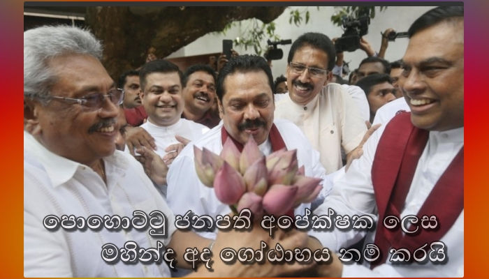 https://www.gossiplankanews.com/2019/08/mahinda-will-name-gotabhaya-as-presidential-candidate.html#more