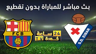 مشاهدة مباراة ايبار وبرشلونة بث مباشر بتاريخ 23-05-2021 الدوري الاسباني