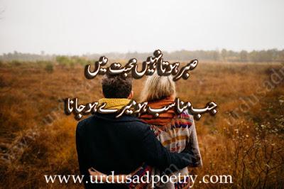Sabr Hota Nahi Mohabbat Main