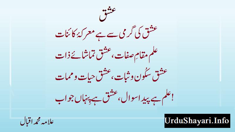iqbal poetry in urdu - عشق اور علم پہ علامہ اقبال کی شاعری