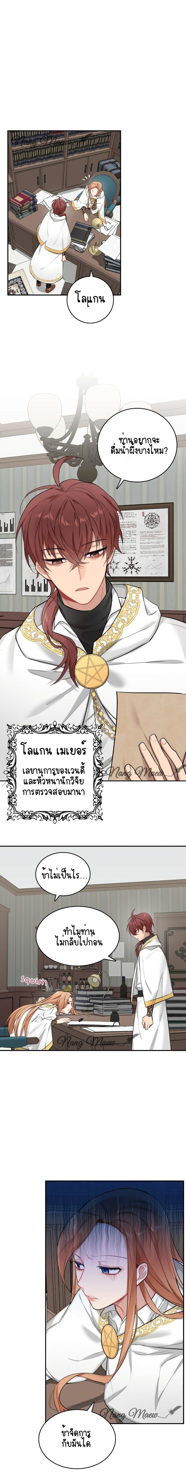 The Newlywed Life of a Witch and a Dragon - หน้า 3